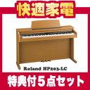 【配送・据付設置無料】&【5点セット】Roland 電子ピアノHP203-LCS(ライトチェリー調仕上げ)【お得な5点セット】【送料無料】