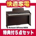 【配送・据付設置無料】&【5点セット】Roland (ローランド) 電子ピアノHP205-MHS(マホガニー調仕上げ)【お得な5点セット】【送料無料】