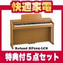 【配送・据付設置無料】&【5点セット】Roland 電子ピアノHP205-LCS(ライトチェリー調仕上げ)【お得な5点セット】【送料無料】
