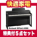 【配送・据付設置無料】&【5点セット】Roland 電子ピアノHP207-SBS(サテンブラック仕上げ)【お得な5点セット】【送料無料】次回入荷4月下旬以降
