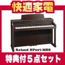【配送・据付設置無料】&【5点セット】Roland 電子ピアノHP207-MHS(マホガニー調仕上げ)【お得な5点セット】【送料無料】次回入荷4月下旬以降