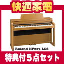 【配送・据付設置無料】&【5点セット】Roland 電子ピアノHP207-LCS(ライトチェリー調仕上げ)【お得な5点セット】【送料無料】次回入荷4月下旬以降