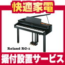 【据付&組み立てサービス(銀行振込・カード支払のみ)】据付サービス対応!Roland(ローランド)電子ピアノ RG-1