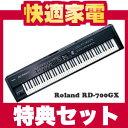【ヘッドホン/お手入れセット付!】ローランド ステージピアノRD-700GX【送料無料】※次回入荷4月下旬予定