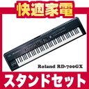 【スタンド/ヘッドホンセット!】ローランド ステージピアノRD-700GX【送料無料】※次回入荷4月下旬予定