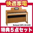 【配送・据付設置無料】&【特典付】Roland 電子ピアノ HPi-7S-LCS(ライトチェリー調仕上げ)【お得セット!!】【送料無料】※次回入荷4月下旬予定