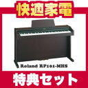 【配送・据付設置無料】&【特典付】Roland 電子ピアノ RP101-MHS【特典セット!!】【送料無料】