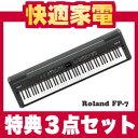 【配送無料】【特典付】ローランド 電子ピアノ FP-7【特典付3点セット!!】【送料無料】
