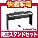 【配送無料】【スタンドセット】ローランド 電子ピアノ FP-7【純正スタンドセット!!】【送料無料】