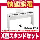 【スタンド付4点セット!!】Roland 電子ピアノFP-4-WH(ホワイト)【送料無料】