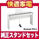 【純正スタンドセット!!】Roland 電子ピアノFP-4-WH(ホワイト)【送料無料】