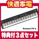 【特典付3点セット!!】Roland 電子ピアノFP-4-BK(ブラック)【送料無料】