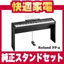 【純正スタンドセット!!】Roland 電子ピアノFP-4-BK(ブラック)【送料無料】