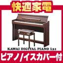 【ピアノカバー・イスカバー付】【送料無料】カワイ デジタルピアノ L31(La3同等品)【ピアノカバー&椅子カバー付】