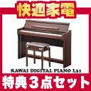 【特典3付き】【送料無料】カワイ デジタルピアノ L31(La3同等品)【ヘッドホン&衝撃吸収ゴム&お手入れセット付】