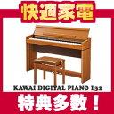 カワイ 電子ピアノ L32(L-32)【メトロノーム・お手入れセット・他特典!】【送料無料】