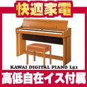 【送料無料】【2大特典付き】KAWAI (カワイ) 電子ピアノ L51【高低自在椅子/ヘッドホン付属】【お手入れセット&衝撃吸収ゴム付】【送料無料】