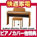 【4大特典付き】【送料無料】カワイ 電子ピアノ CL25C(チェリー)【ピアノカバー他特典】