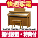 【配送・設置・組立サービス付/3点セット】KAWAI(カワイ) 電子ピアノ CA91C (チェリー)【送料無料】