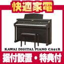 【配送・設置・組立サービス付/3点セット】KAWAI(カワイ) 電子ピアノ CA91R (ローズウッド)【送料無料】