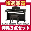 【お届け日指定可】【特典3点セット】カワイ 電子ピアノCN22R(プレミアムローズウッド調)【送料無料】
