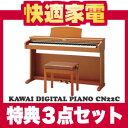 【お届け日指定可】【特典3点セット】カワイ 電子ピアノCN22C(プレミアムチェリー調)【送料無料】