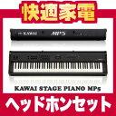 【送料無料】【特典:純正ヘッドホン】KAWAI(カワイ)ステージピアノ MP5