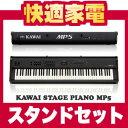 【送料無料】KAWAI(カワイ)ステージピアノ MP5【スタンド&ヘッドホン付!】
