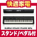 【送料無料】KAWAI(カワイ)ステージピアノ MP5【ペダル&スタンド&ヘッドホン付!】