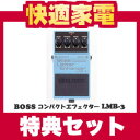【★アルカリ電池付!】【送料無料】BOSS(ボス) コンパクトエフェクターLMB-3【メール便不可】