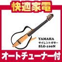 【在庫あり】【オートチューナー付】ヤマハ サイレントギター SLG-100N【送料無料】