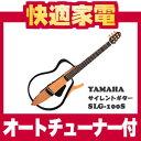 【在庫あり】【特典付3点セット】ヤマハ サイレントギター SLG-100S【送料無料】