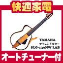 【在庫あり】【オートチューナー付】ヤマハ サイレントギターSLG-120NW-LAB【送料無料】