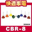 全音 ミュージックベル(ハンドベル)ハンド式タイプ CBR-8【クリスマス/メロディベル】【メール便不可】
