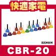 【送料無料】全音 ミュージックベル(ハンドベル)ハンド式タイプ CBR-20【クリスマス/メロディベル】【メール便不可】