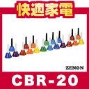 【送料無料】全音(ゼンオン) ミュージックベル(ハンドベル) ハンド式タイプ CBR-20【クリスマス/メロディベル】【メール便不可】