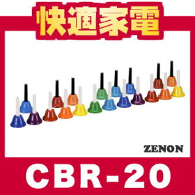 全音・ミュージックベルハンド式タイプ・CBR-20