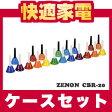 全音 ミュージックベル(ハンドベル)ハンド式タイプ CBR-20【カラー20音セット】【送料無料】【メロディベル】【メール便不可】