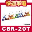 【送料無料】全音(ゼンオン) ミュージックベル(ハンドベル) タッチ式タイプ CBR-20T 【クリスマス/メロディベル】【メール便不可】