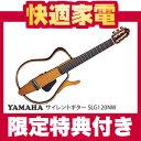 【在庫あり】【年末限定セット】ヤマハ サイレントギター SLG-120NW【チューナー/爪ヤスリ/替え弦】【送料無料】