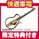 【在庫あり】【年末限定セット】ヤマハ サイレントギター SLG-100S【チューナー/爪ヤスリ/替え弦】【送料無料】