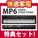 【★ヘッドホン&お手入れセット付き!】【送料無料】カワイ 電子ピアノ MP6【メール便不可】