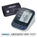 OMRON オムロン 上腕式血圧計 HEM-7325T (ラッピング不可)(快適家電デジタルライフ)