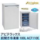 アビテラックス 【前開き冷凍庫】100L ACF110E【メール便不可】【ラッピング不可】