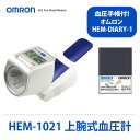 【セット】【血圧計】 オムロンHEM-1021上腕式血圧計+【血圧手帳】 オムロンHEM-DIARY-1 【ラッピング不可】【快適家電デジタルライフ】