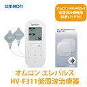 【交換用粘着パッド付き】 オムロン HV-F311 温熱低周波治療器+専用粘着パッド (4組8