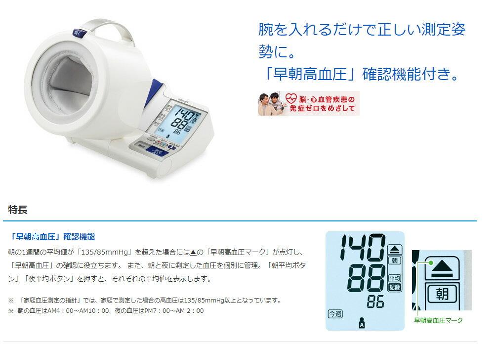 【セット】【血圧計】 オムロンHEM-1011...の紹介画像2