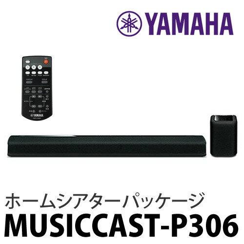 【ホームシアターシステム】ヤマハ MusicCast P-306(ラッピング不可)(快適家電デジタルライフ)