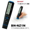 (ペン型スキャナー辞書ナゾル) シャープ BN-NZ1-N ...
