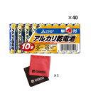 (セット)三菱 (アルカリ乾電池) 単四10本パック×40点+オリジナルマイクロファイバークロス2枚付! (ラッピング不可)(快適家電デジタルライフ)